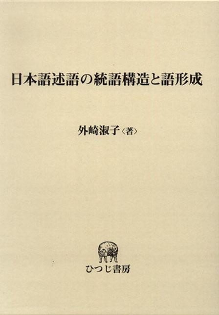 日本語述語の統語構造と語形成