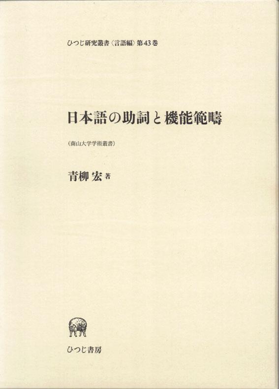 日本語の助詞と機能範疇