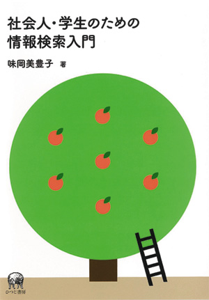 http://www.hituzi.co.jp/hituzibooks/img/9784894763715.jpg
