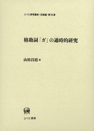 格助詞「ガ」の通時的研究 山田...