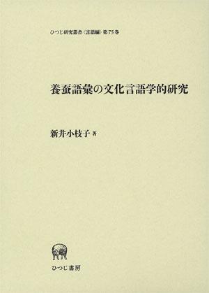 養蚕語彙の文化言語学的研究 新...