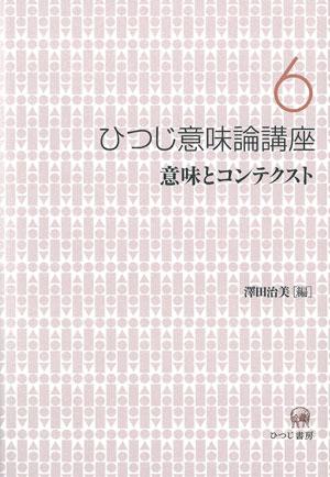   書籍   小学館出版の未来を切り開く、言語学出版のひつじ書房 Hituzi Syobo Ho