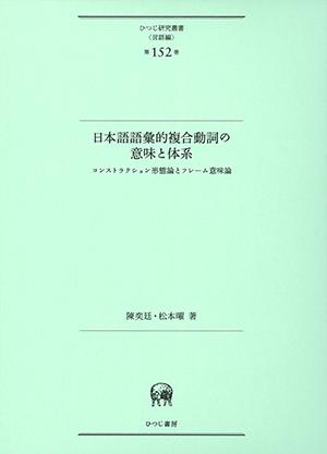 日本語語彙的複合動詞の意味と体...