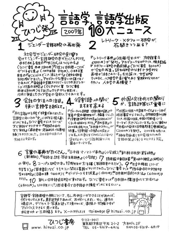 出版】ひつじ発 言語学、言語学出版10大ニュース